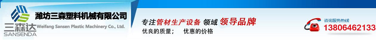 潍坊三森塑料机械有限公司